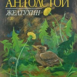 """Алексей Толстой """"Желтухин"""""""