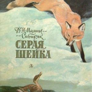 """Мамин-Сибиряк """"Серая Шейка"""""""