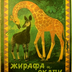 "Владимир Зотов ""Жирафа и Окапи"""
